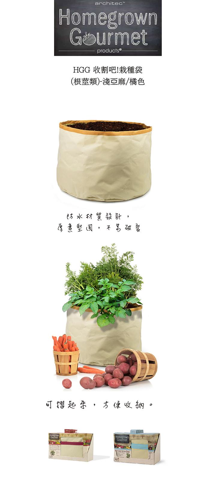 Architec| HGG 收割吧!栽種袋 (根莖類)-淺亞麻/橘色