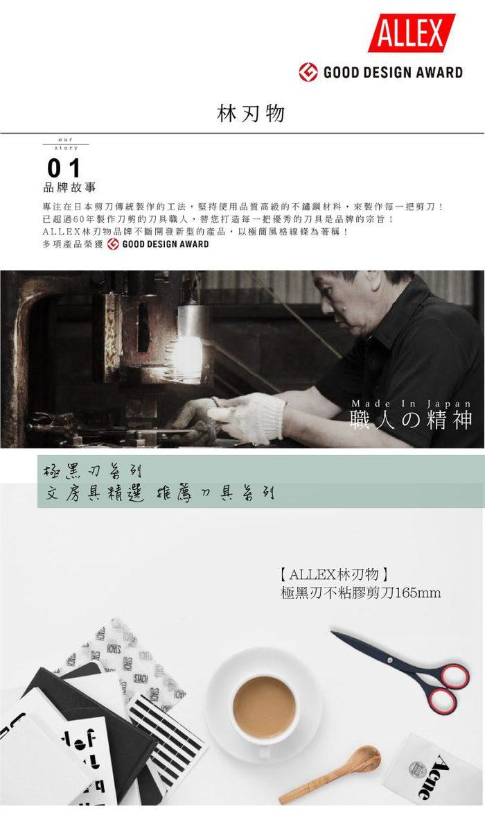 (複製)ALLEX林刃物|Desk系列-黑刃不粘膠事務剪175mm