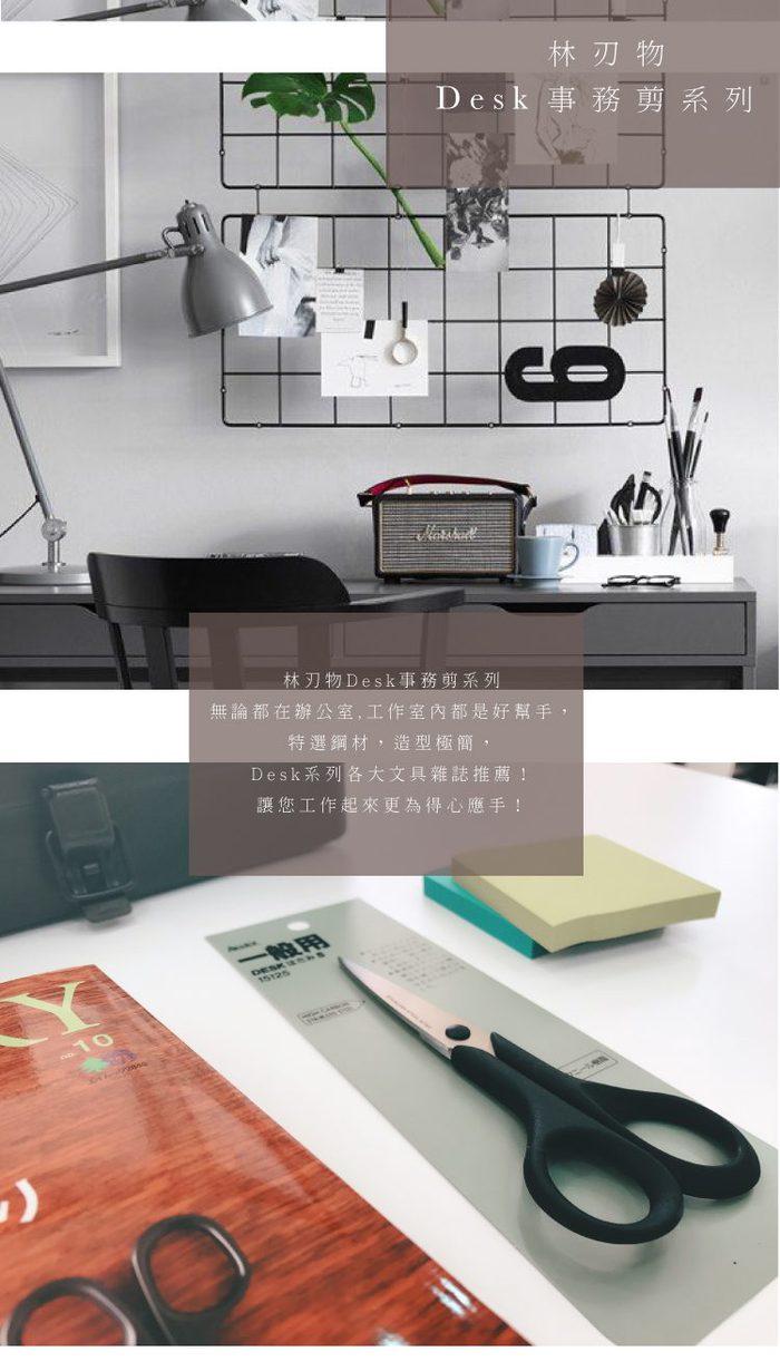 (複製)ALLEX林刃物|Desk系列-安全事務剪刀150mm