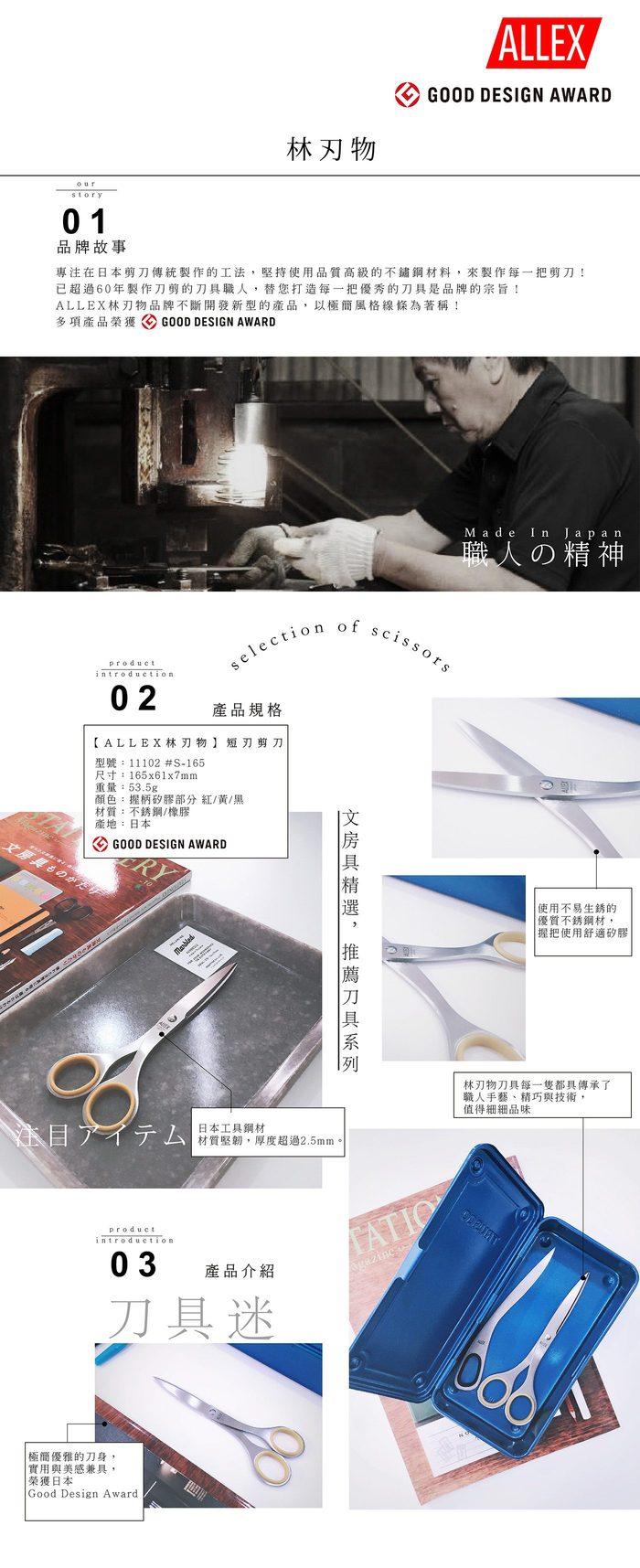 (複製)ALLEX林刃物|Desk系列-事務剪刀150mm
