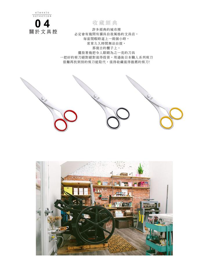 ALLEX林刃物|短刃剪刀-紅
