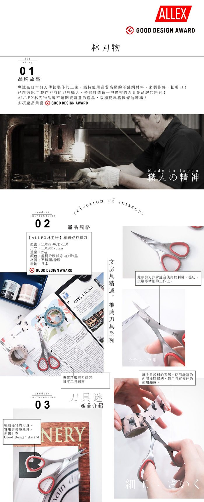 (複製)ALLEX林刃物|長刃剪刀-紅