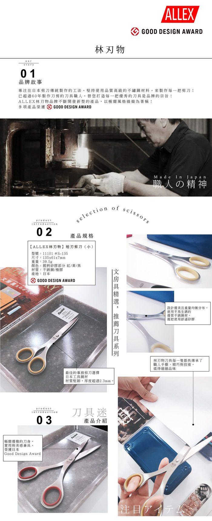 (複製)ALLEX林刃物|拆信刀-黃