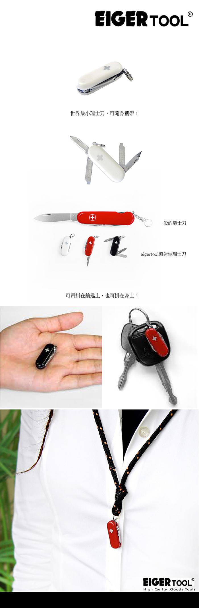 Eigertool|超迷你瑞士刀-復古紅