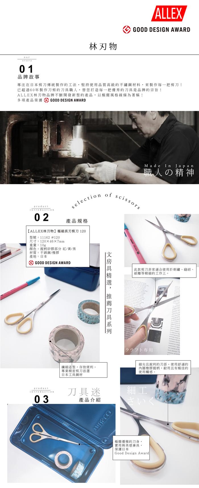 ALLEX林刃物|極細長刃剪刀(中)120mm- 黃