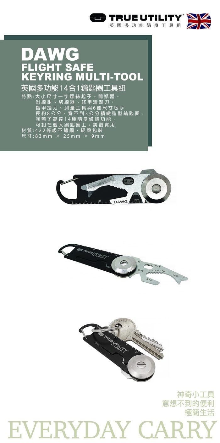 (複製)TRUE UTILITY l 英國多功能刀叉鑰匙圈工具組Sporknife
