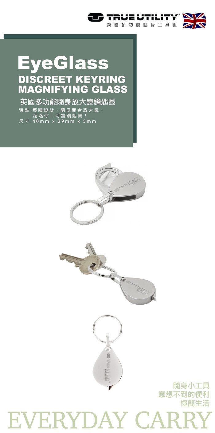 (複製)TRUE UTILITY l 英國多功能14合1鑰匙圈工具組DAWG