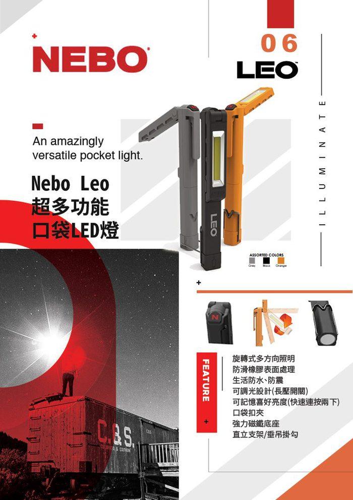 (複製)NEBO | Larry Tilt任意傾斜COB LED手電筒-經典黑