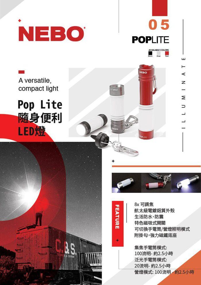 (複製)NEBO | LEO 超多功能口袋LED燈-經典黑