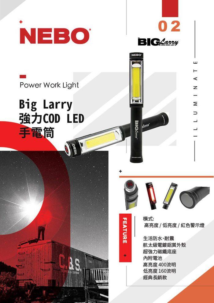 (複製)NEBO | SLYDE+滑行COB LED手電筒