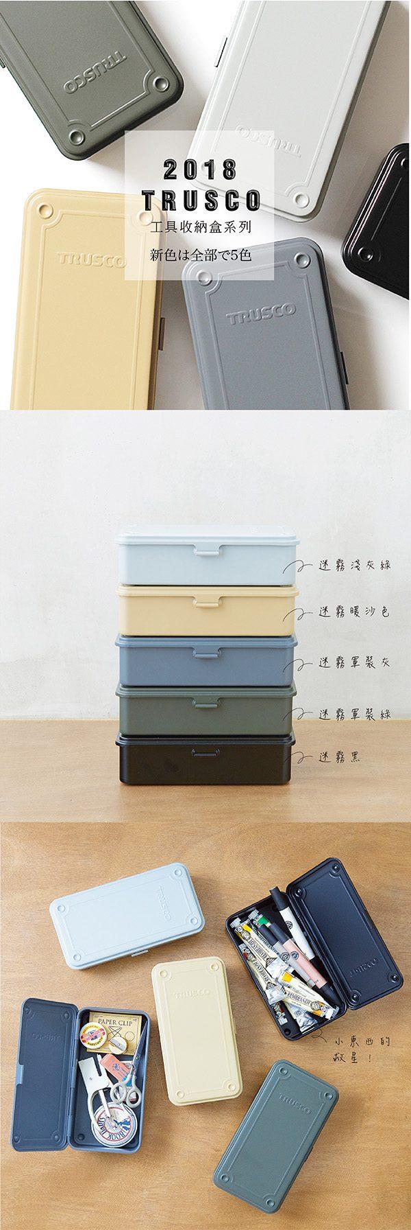 Trusco│ 上掀式收納盒(大)-迷霧暖沙色