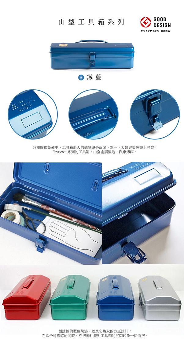 (複製)Trusco|山型單層工具箱-槍銀