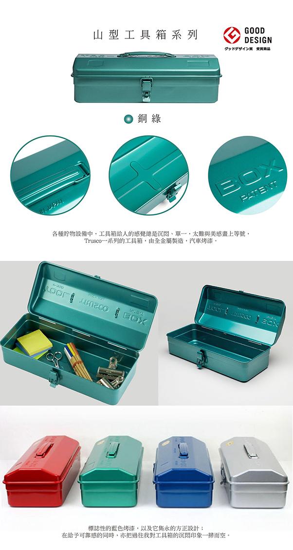 (複製)Trusco 山型單層工具箱-鉻紅