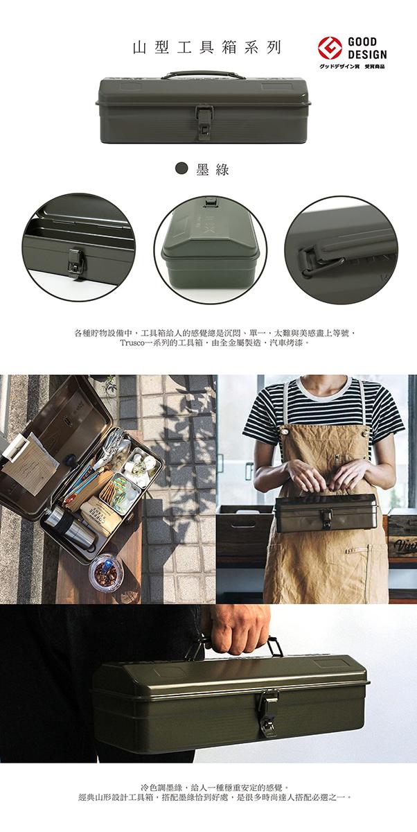 (複製)Trusco|山型單層工具箱-銅綠