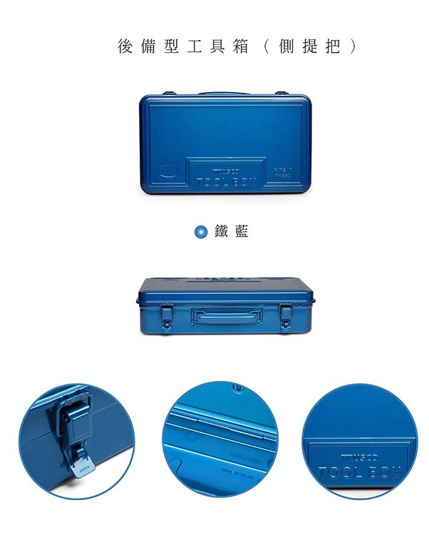 (複製)Trusco|後備型工具箱(上提把)-鐵藍