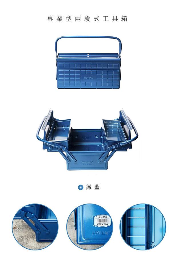 (複製)Trusco|後備型工具箱(側提把)-鐵藍