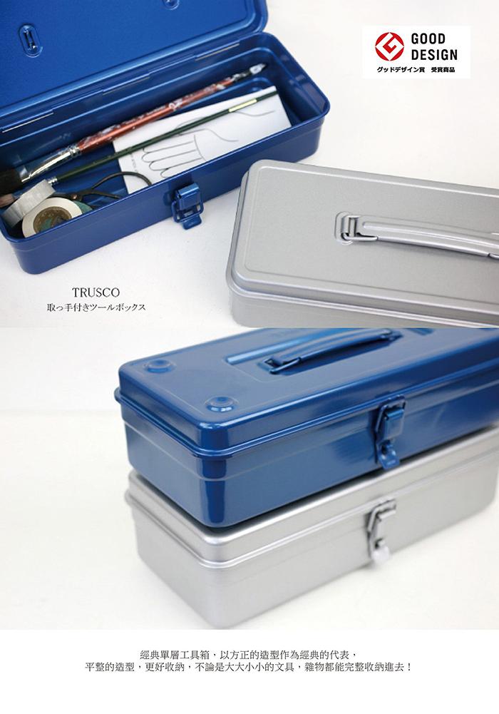 (複製)Trusco|專業型兩段式工具箱-鐵藍