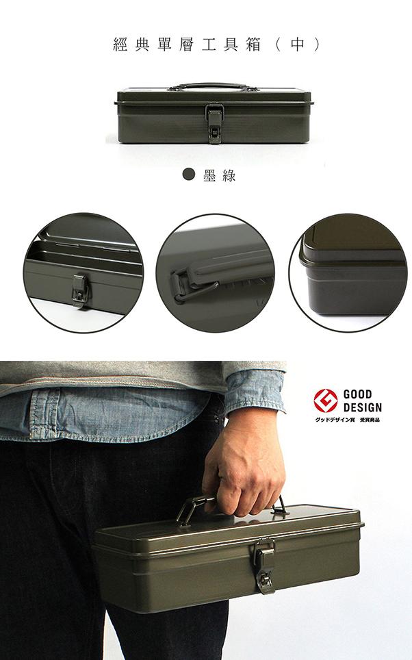 (複製)Trusco|經典單層工具箱(中)槍銀