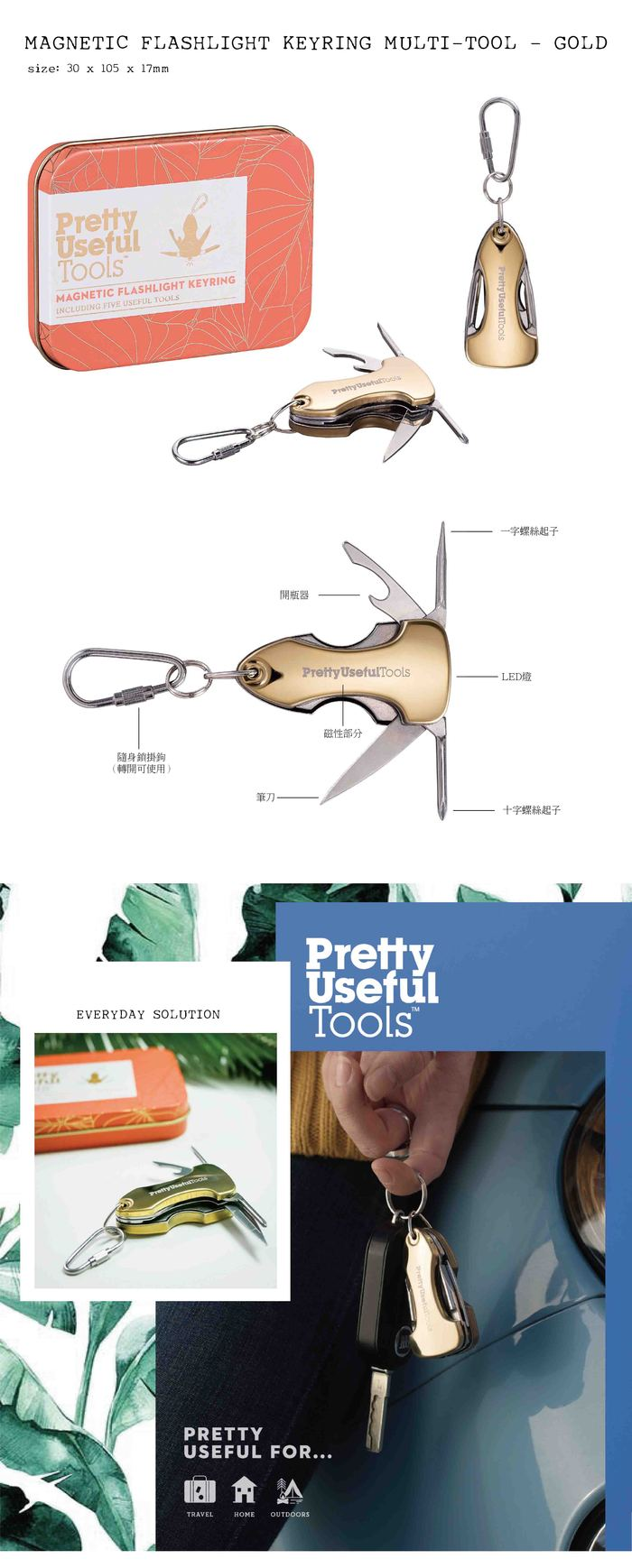 (複製)Pretty Useful Tools|隨身LED多功能手電筒 - 金色