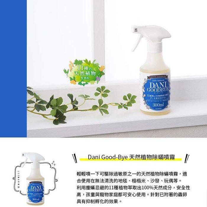(複製)Arnest | KABI Good-Bye 天然乳酸除霉清潔劑