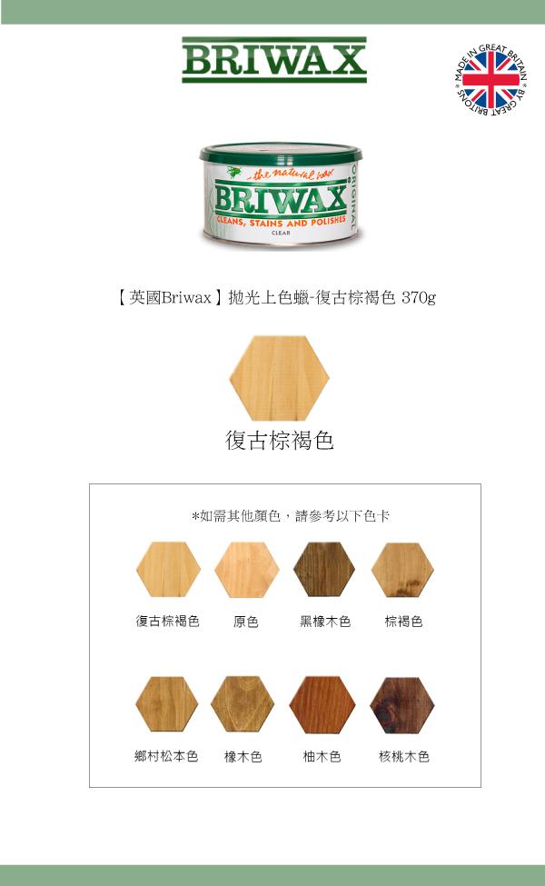 (複製)Briwax 拋光上色蠟 - 原色 370g