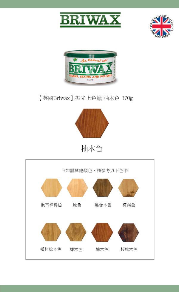 (複製)Briwax 拋光上色蠟 - 復古棕褐色 370g