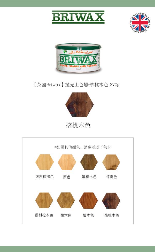 (複製)Briwax|拋光上色蠟 - 柚木色 370g