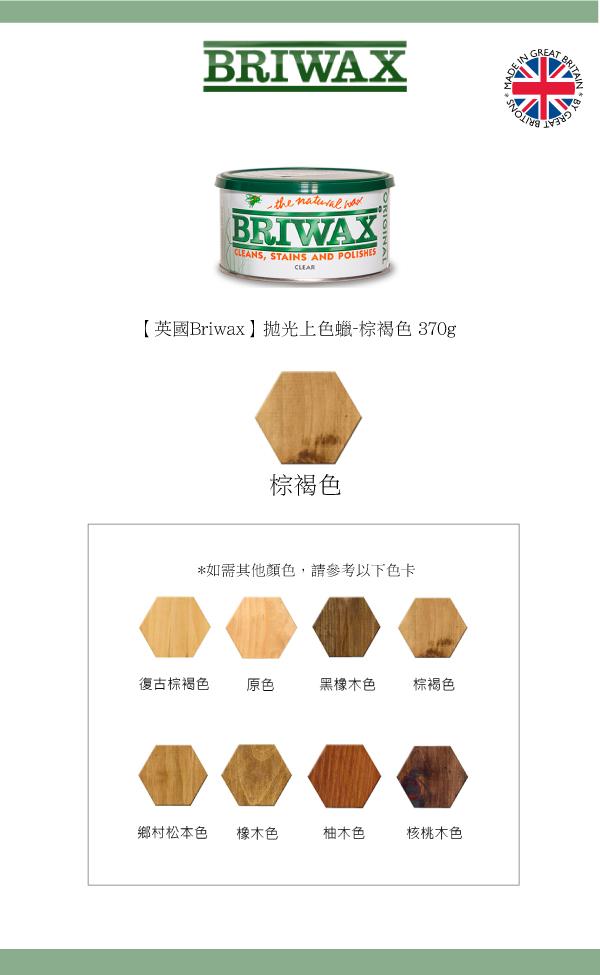 (複製)Briwax|拋光上色蠟 - 核桃木色 370g