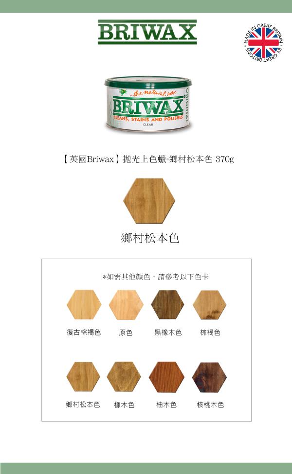 (複製)Briwax|拋光上色蠟 - 橡木色 370g
