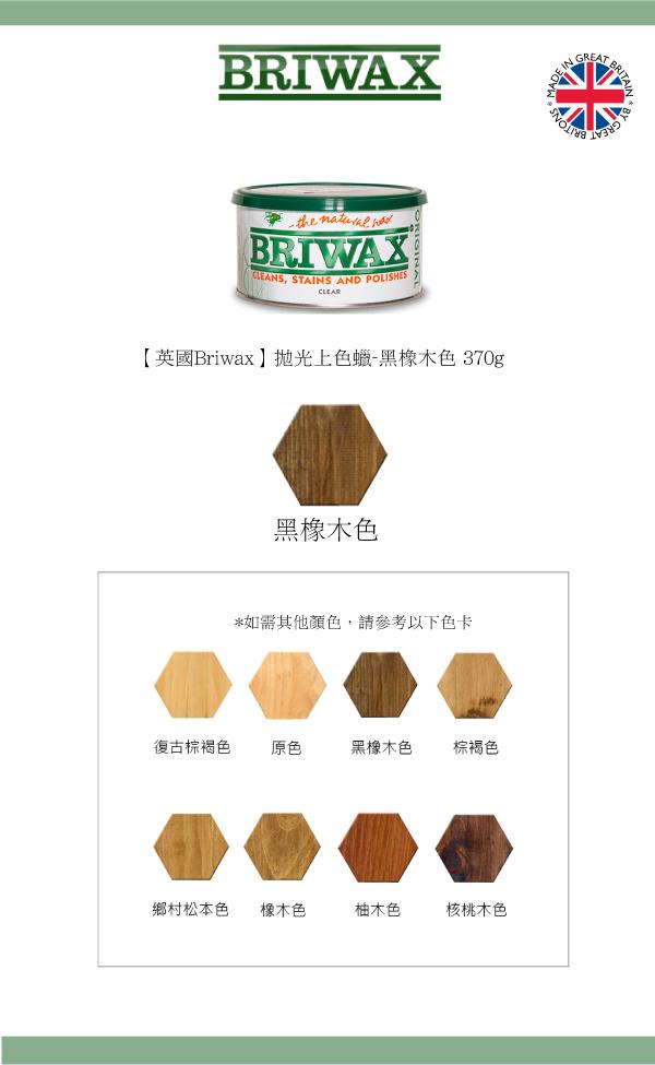(複製)Briwax|拋光上色蠟 - 鄉村松木色 370g