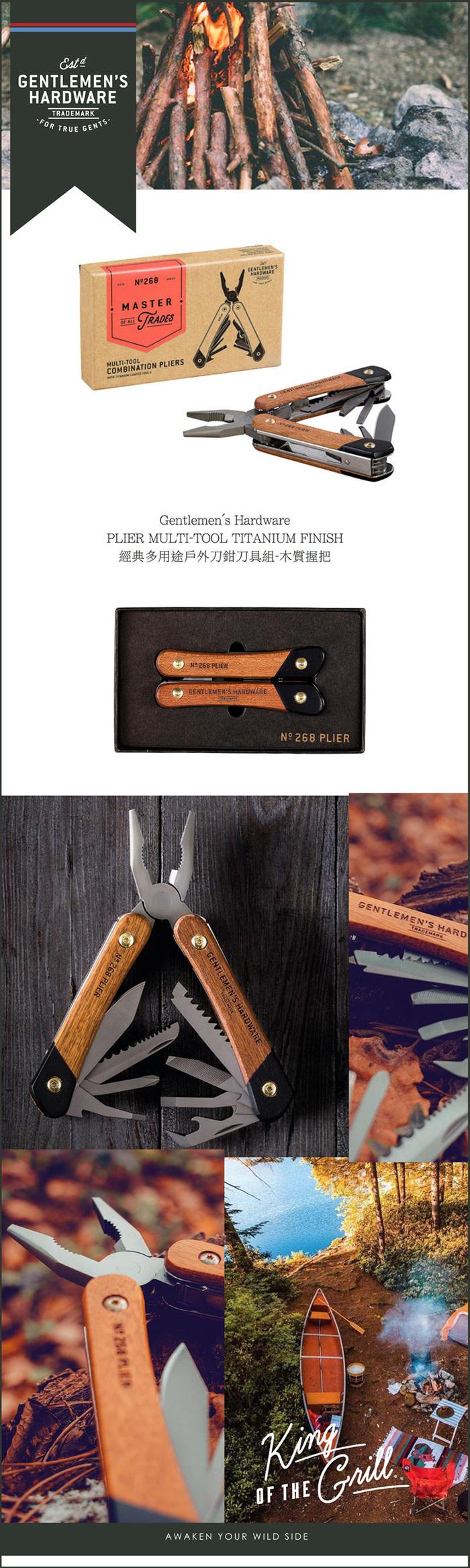 Gentlemen's Hardware|經典多用途戶外刀鉗刀具組-木質握把