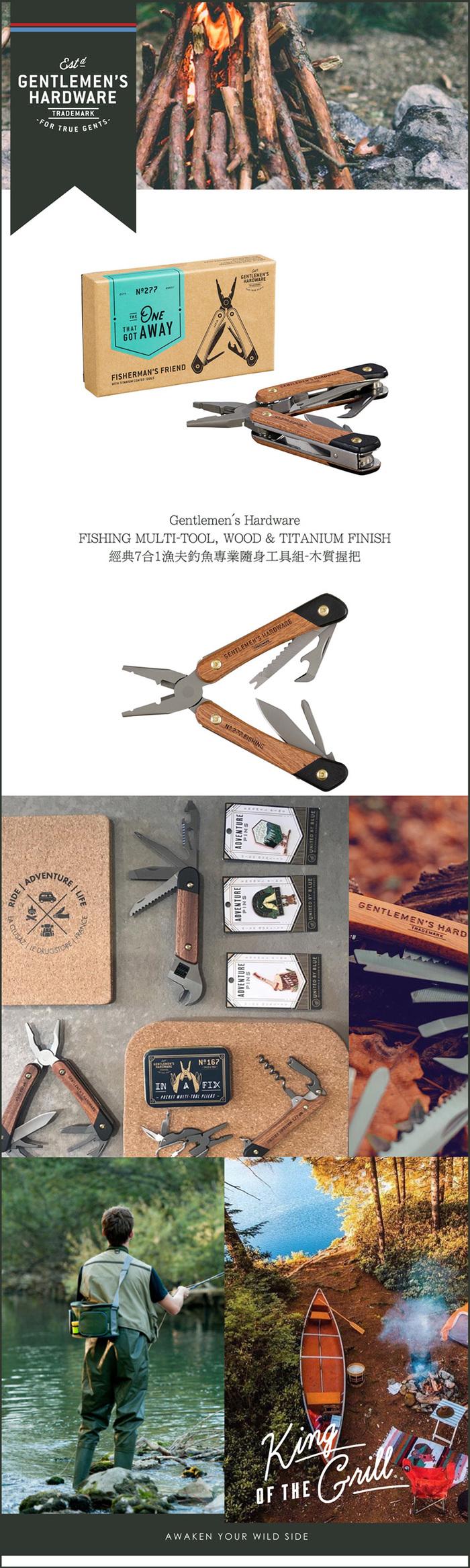 Gentlemen's Hardware|經典7合1漁夫釣魚專業隨身工具組-木質握把