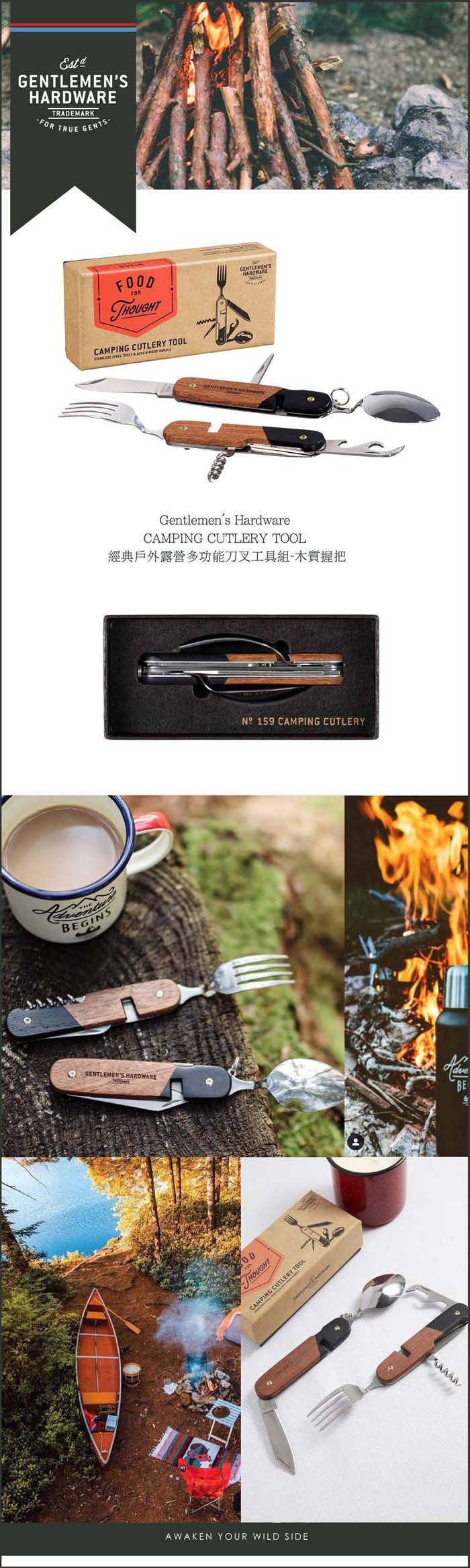 Gentlemen's Hardware|經典戶外露營多功能刀叉工具組-木質握把