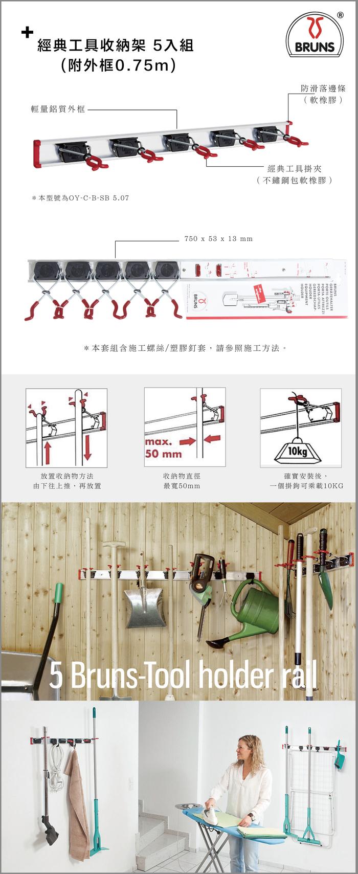 (複製)BRUNS|經典工具收納架 3入組 附外框0.5m