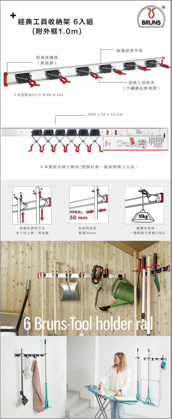 (複製)BRUNS|經典工具收納架 5入組 附外框0.75m
