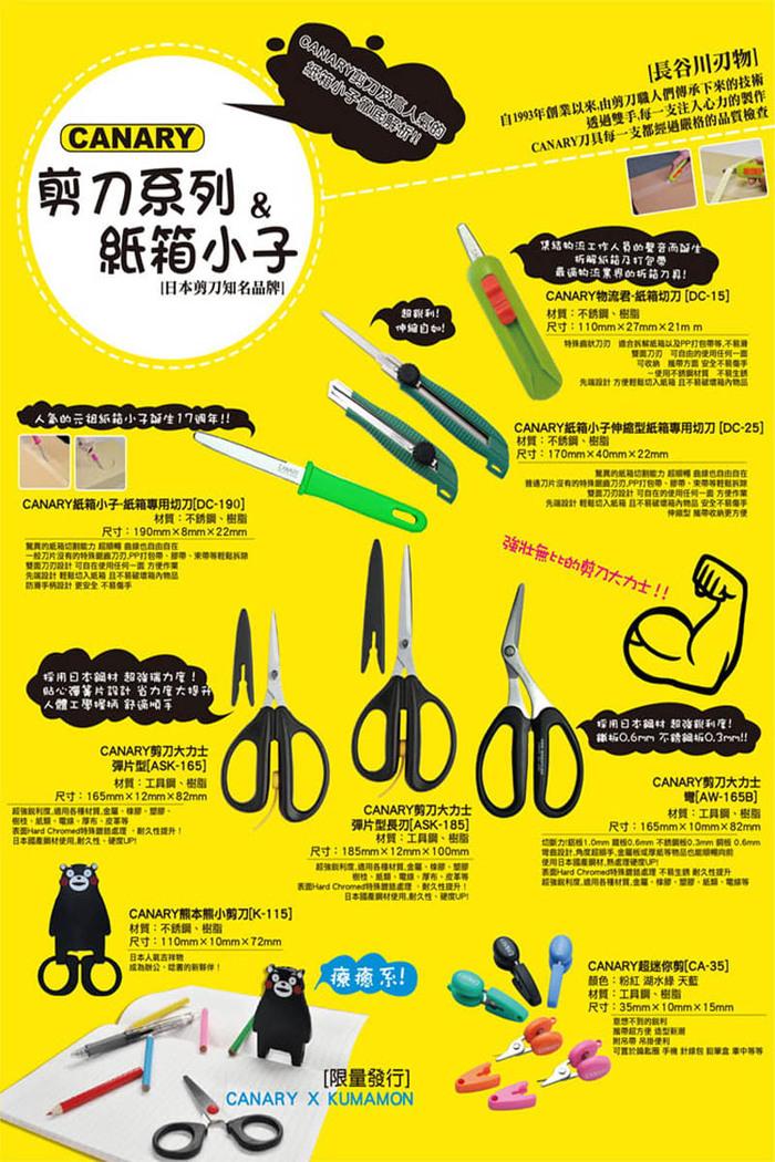 日本CANARY|剪刀大力士-彈片型165mm短刃