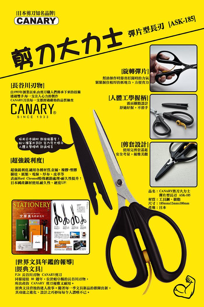 (複製)日本CANARY|剪刀大力士-彈片型165mm短刃