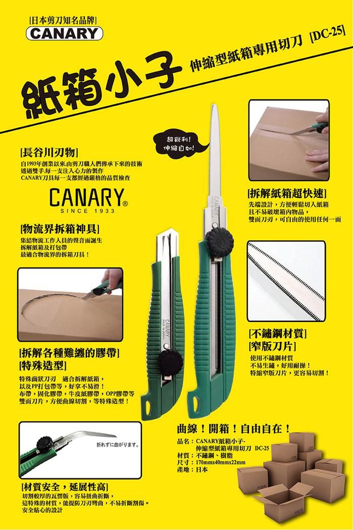 (複製)日本CANARY|超迷你剪刀2入組-櫻花粉+湖水綠