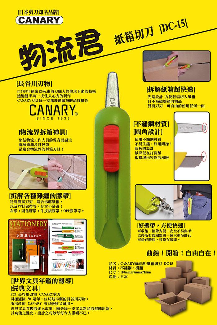 (複製)日本CANARY|紙箱小子-紙箱專用切刀伸縮型-軍綠色