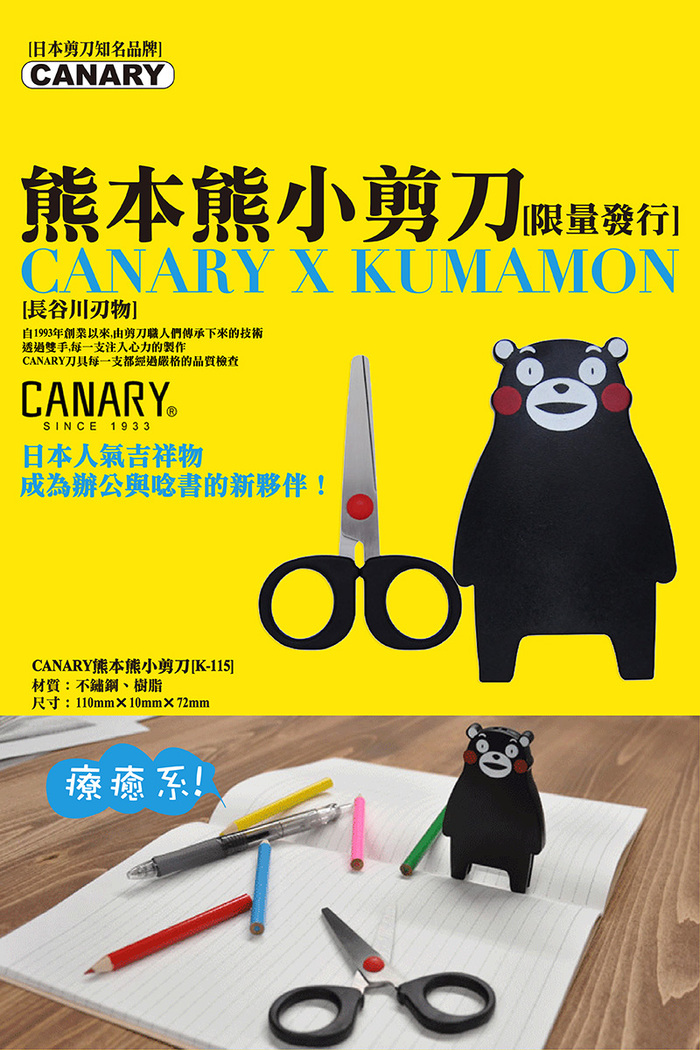 (複製)日本CANARY|物流君紙箱切刀-蘋果綠