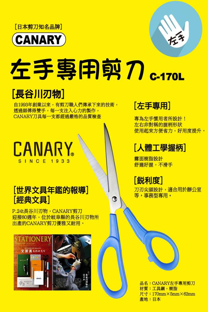 (複製)日本CANARY|熊本熊小剪刀-療癒系小物