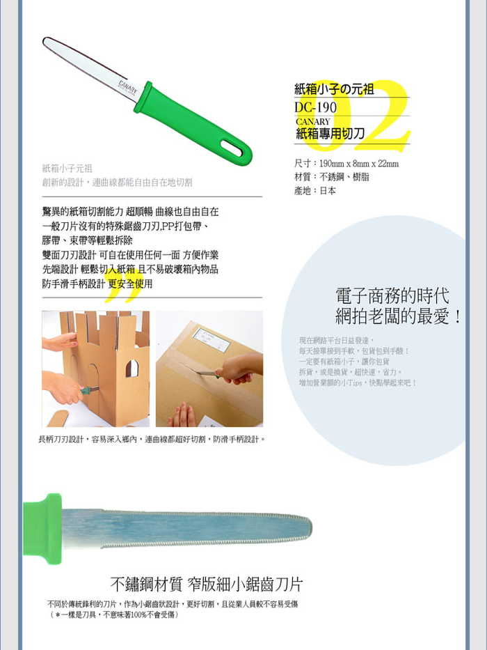 (複製)日本CANARY|左手專用剪刀