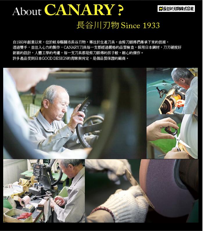 (複製)日本CANARY|HARAC系列-Casta安心剪刀-黑刃不粘膠