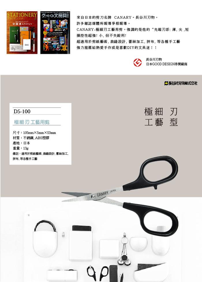 (複製)日本CANARY|黑刃不粘膠事務剪