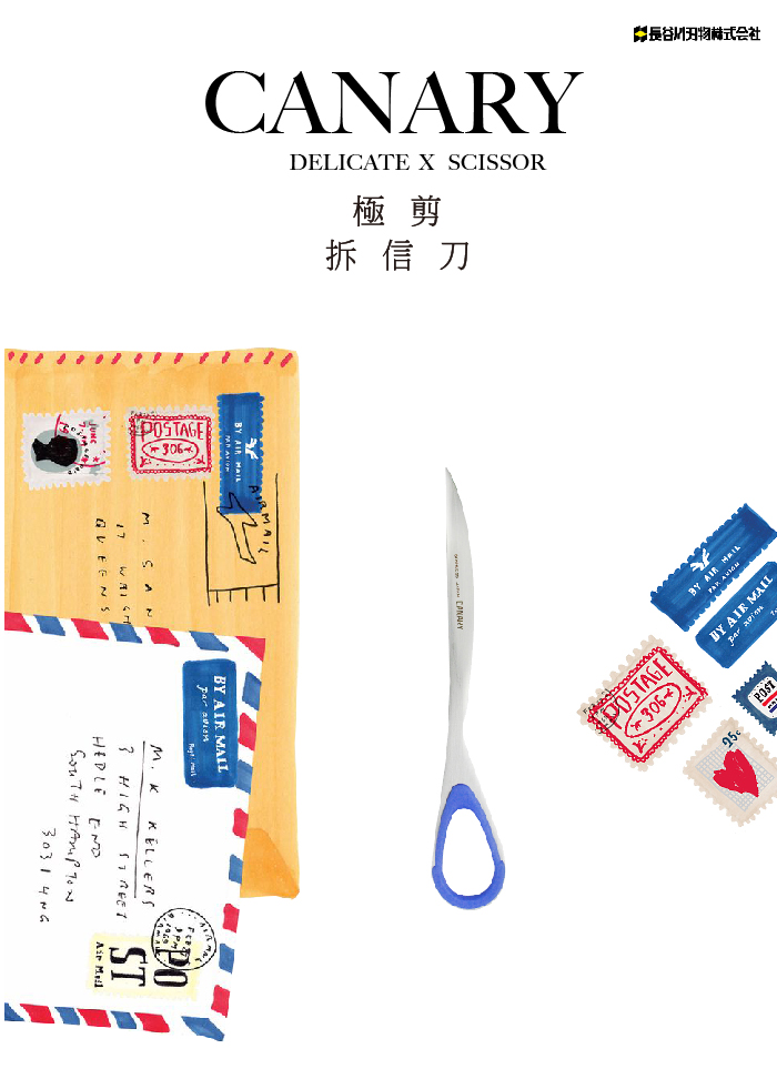 (複製)日本CANARY|極細刃工藝剪刀