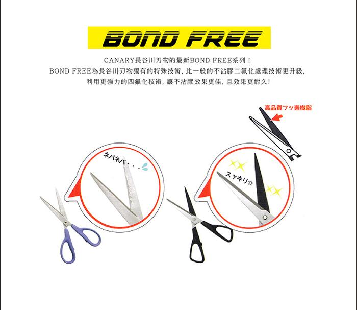 (複製)日本CANARY|BOND FREE系列-不粘膠先細剪刀160mm
