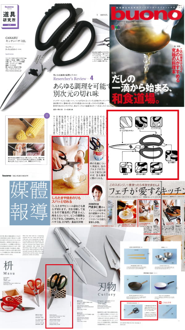 (複製)日本CANARY|主婦最愛-可拆洗式廚房剪刀