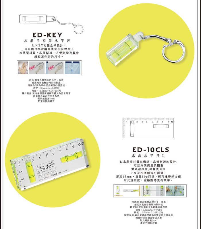 日本EBISU|Mini系列 - 水晶吊掛型水平尺