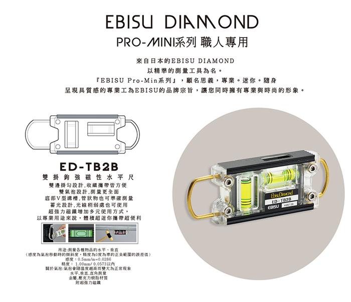 (複製)日本EBISU|Mini系列 - 水晶直角型水平尺