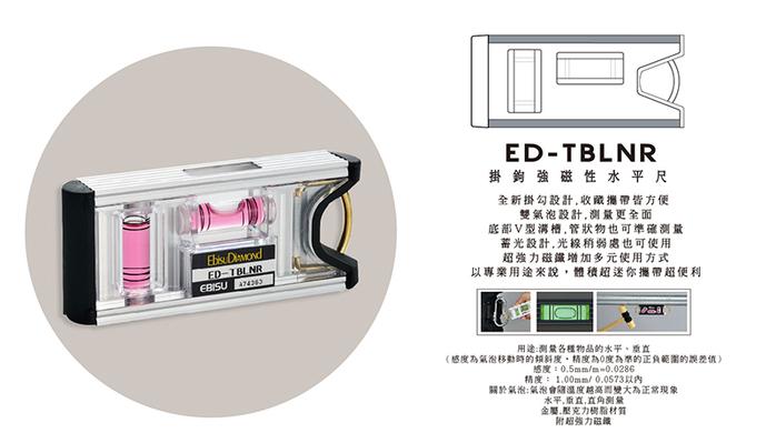 (複製)日本EBISU|Pro-Mini系列 - 雙掛勾強磁性水平尺